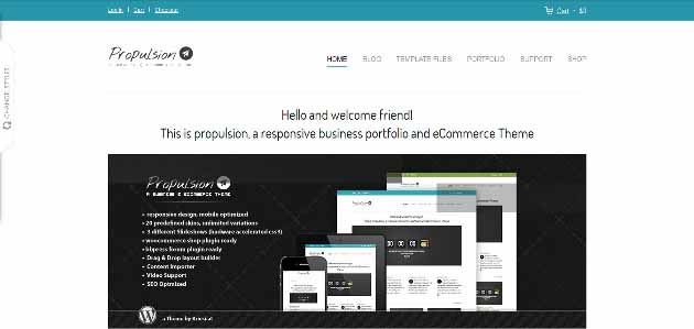 Propulsion_Theme_Demo_Just_ano2014-04-29_22-45-29 (630x299)
